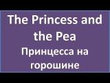 Принцесса на горошине - Ганс Христиан Андерсен - текст, перевод, транскрипция