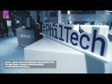 Демо-день выпускников акселератора социально ориентированных стартапов PhilTech