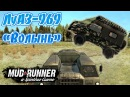 MudRunner ЛуАЗ 969 Волынь