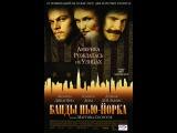 Банды Нью-Йорка (Gangs of New York, 2002)