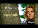 Короткометражный фильм Галчонок АНО КДЮТ ПОЗИТИВ