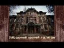 Забытые временем Заброшенный военный госпиталь в городе Белиц