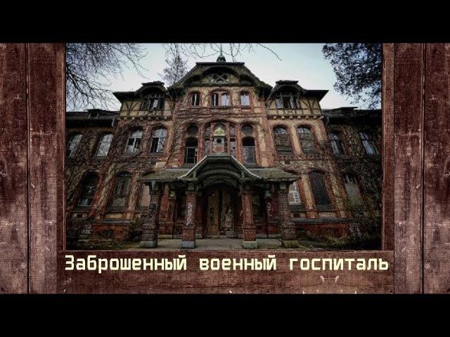 Забытые временем : Заброшенный военный госпиталь в городе Белиц