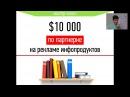Мастер-класс: «10 000$ за 9 месяцев на рекламе партнерских инфопродуктов»