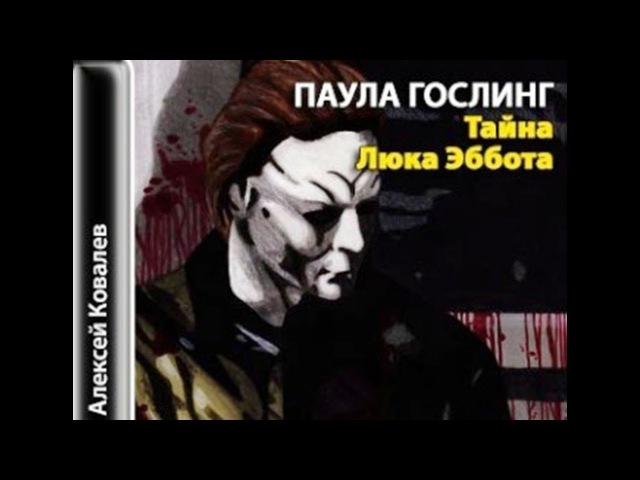 Гослинг П_Тайна Люка Эббота_Ковалев А_аудиокнига,детектив,2014,1-6