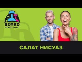 Маргарита и Никита Бойко - Полезный и Вкусный Салат