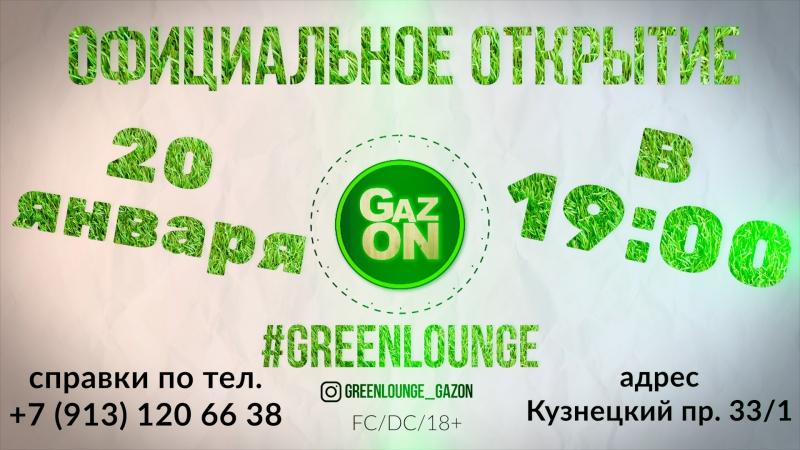 Официальное открытие Greenlounge «GAZon» | Кемерово
