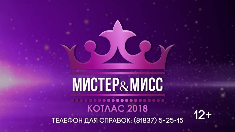 Кастинг Мисс Котлас-2018