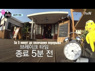 [GW] Kang's Kitchen\Кухня Кана - Ep.5 [рус.саб]