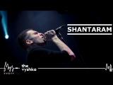 The Вышка — интервью с участниками группы Shantaram