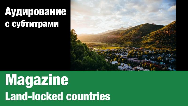 Magazine — Land-locked countries | Суфлёр — аудирование по английскому языку