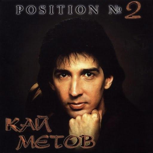 Кай Метов album Position 2