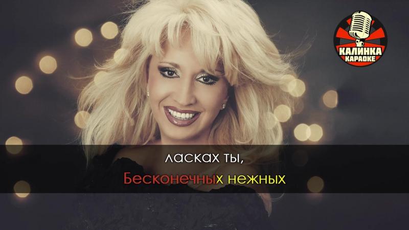 Ирина Аллегрова - Свадебные цветы (Караоке)