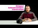 ФОТОУРОК 1: Выбор фотоаппарата, отличие матриц