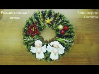 Презентация Рождественский веночек