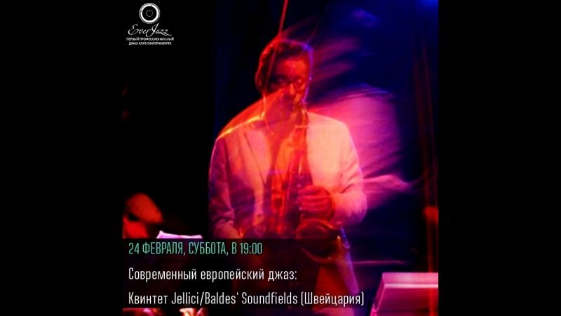 Современный джаз — квинтет Jellici/Baldes' Soundfields