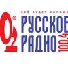 Русское Радио - Великий Новгород