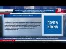 Полис страхования имущества теперь можно оформить в почтовых отделениях Крыма