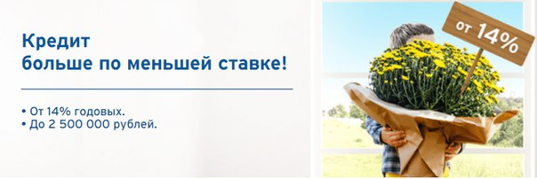 - до 2 500 000 рублей - ставка 14% в рублях - срок до 84 месяцев