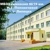 МБОУ гимназия №19 им. Н.З. Поповичевой г. Липецк