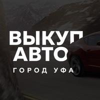 vikup_auto_ufa