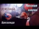 Life is Strange Хризалида 1 Эпизод русская озвучка. ИгроФильм
