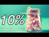 10% скидка на все услуги 12,13, и 14 февраля, успей записаться!
