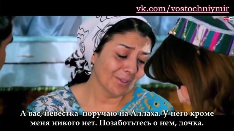 Разрушение / Xazon (узбекский фильм - русские субтитры)