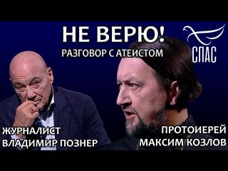 Не верю! Максим Козлов и Владимир Познер