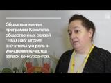 Ольга Рябова, независимый эксперт по социальному предпринимательству