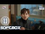 [Озвучка SOFTBOX] Я не робот 11 серия