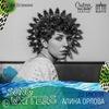 Songwriters: Алина Орлова 22/07 в Москве