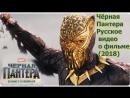 Чёрная Пантера Русское видео о фильме 2018