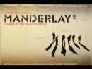 """ Мандерлей "" 2005  Manderlay  реж. Ларс фон Триер  драма"