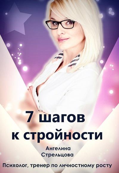 Ангелина Стрельцова