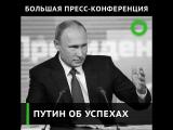 О каких успехах России Путин доложил на «большой пресс-конференции»