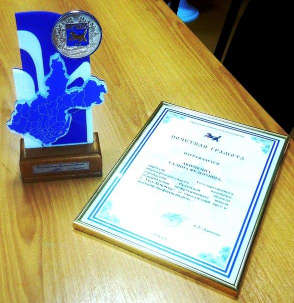 Специальная коррекционная школа Усть-Илимска награждена Губернатором