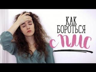 Как бороться с ПМС Шпильки | Женский журнал