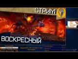 Воскресный стрим PС #41, игра Neverwinter