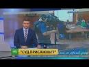 «Суд присяжных» на НТВ. Новый сезон. За кадром.