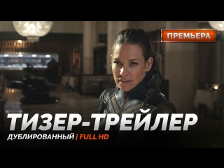 DUB | Тизер-трейлер: Человек-Муравей и Оса / Ant-Man and the Wasp, 2018