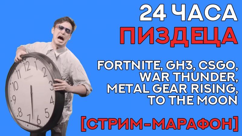 24 ЧАСА ИГОР 24 HOUR STREAM FORTNITE, GH3, CSGO, WAR THUNDER, MGR, TO THE MOON