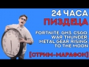 24 ЧАСА ИГОР  24 HOUR STREAM  FORTNITE, GH3, CS:GO, WAR THUNDER, MGR, TO THE MOON
