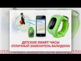 Детские часы телефон с GPS трекером (1)