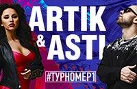 Купить билеты на ARTIK&ASTI