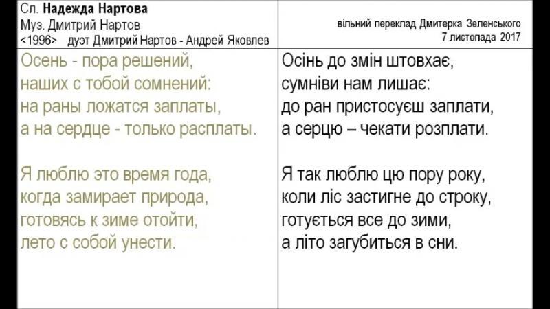 Н Нартова Дм Нартов Осень пора решений 1996 текст перекладу українською