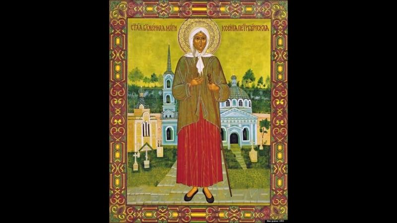 Молитва святой блаженной Ксении Петербургской