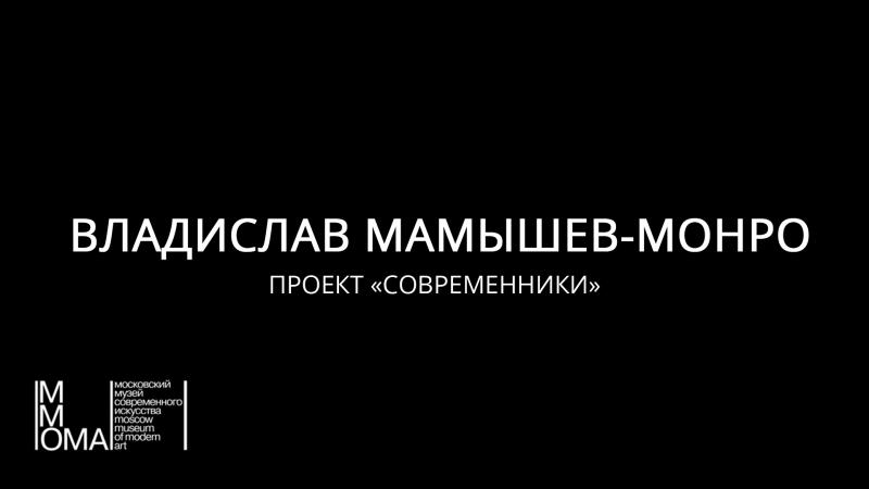 Владислав Мамышев-Монро (Проект СОВРЕМЕННИКИ (ММСИ))
