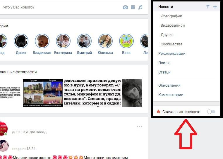 Настройки ленты Новостей
