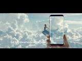 Samsung Galaxy S8 Смартфон без границ